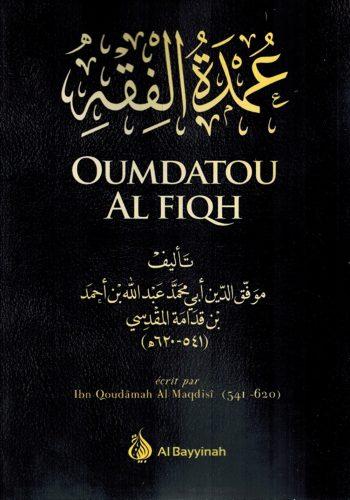 5e612701c05ac_Oumdatou-al-Fiqh-Ibn-qoudama-al-maqdisi